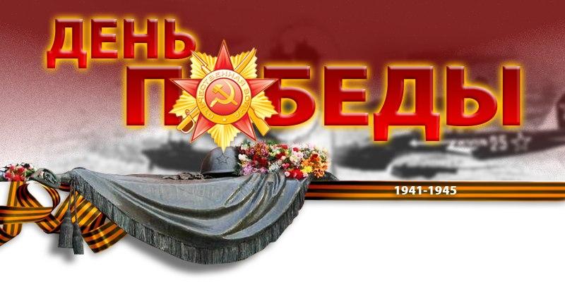 75 лет Победы в Великой Отечественной войне 1941-1945 гг.