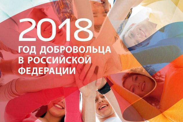 2018 – Год добровольца в Российской Федерации