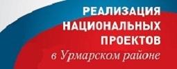 Реализация национальных проектов на территории Урмарского района
